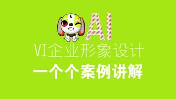 AI实战【VI企业形象设计】信纸/信封/名片/logo/工服/画册/工作牌