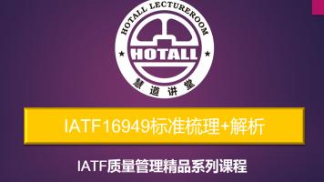 IATF16949标准梳理+解析