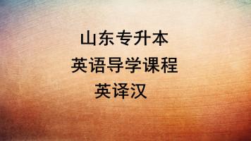 英语导学课程—英译汉