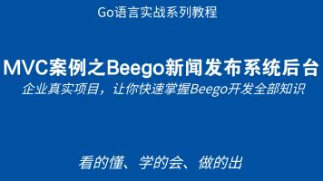MVC案例之Beego新闻发布系统后台