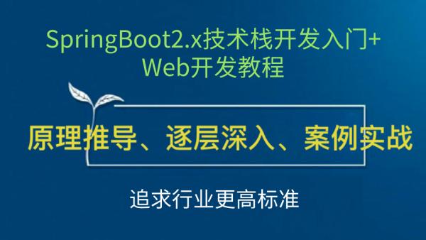 SpringBoot2.x技术栈开发入门+Web开发教程