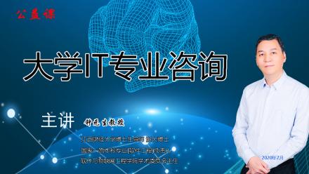 大学IT专业咨询(1) ,转到倚动实验室(amlab.ke.qq.com)继续开设