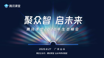 聚众智 启未来——腾讯课堂2020年生态峰会
