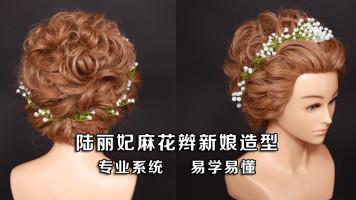 10集麻花辫新娘造型(大师讲解、有字幕)