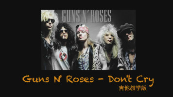 Guns N Roses - 《Dont Cry》间奏电吉他SOLO教学(附伴奏)。