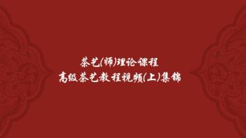茶艺(师)理论课程—高级茶艺师教学视频集锦(上)