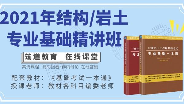 【筑道教育】注册结构/岩土基础考试专业基础精讲班