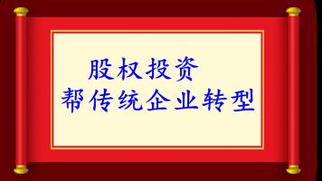 (更新0901)HZ0042+股权投资帮传统企业转型(财务中心)
