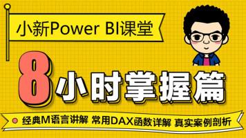 小新Power BI课堂 8小时掌握篇