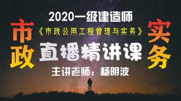 2020一级建造师市政公用工程管理与实务精讲课程