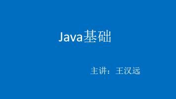 Java基础教程