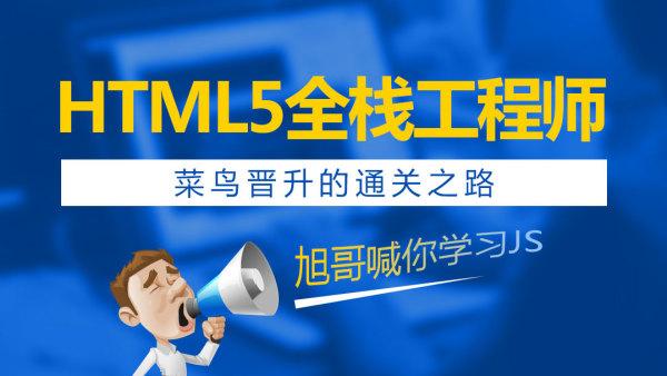 通关HTML5全栈工程师之路第二篇-Javascript初级教程【育知同创】