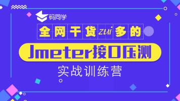 【码同学】全网干货zui多的Jmeter接口压测实战训练营