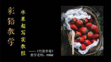 彩铅草莓超写实教程