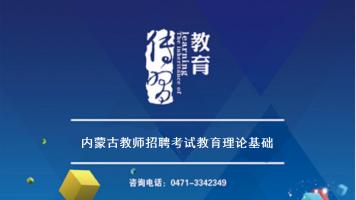【传习教育】内蒙古教师招聘考试教育理论基础