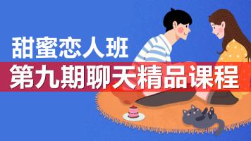 山本教育素云VIP第九期恋爱技巧-甜蜜恋人班