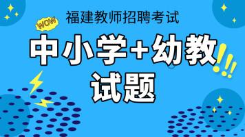 【福建教师招聘考试】模考中小学+幼教试题