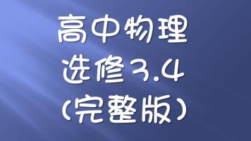人教版高中物理选修3.4(整本串讲,一鸣书院)