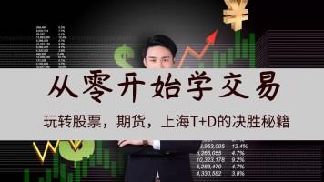 【股票期货贵金属】从零开始学交易系列课