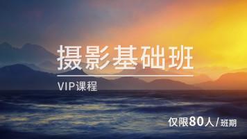 VIP摄影拍摄特训班(初级)