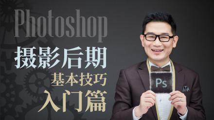摄影后期基本技巧入门篇.ps.风光人像调色抠图平面精修Photoshop