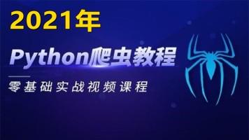 【达内】2021年Python爬虫全套课程(爬虫快速上手)