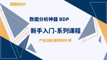 数据分析神器BDP-新手入门系列课程