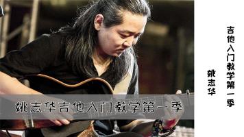 姚志华老师吉他入门基础教学