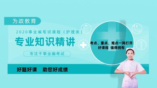 2020年事业编笔试课程(护理类)专业知识精讲