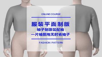 袖子制版| 一片袖 |服装制版|尚装服装制版培训