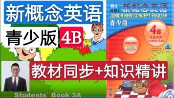 【精品课】新概念英语青少版(4B)教材同步+知识精讲