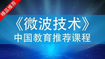 《微波技术》-哈尔滨工程大学