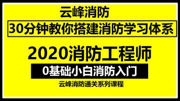 2020消防工程 0基础小白消防入门