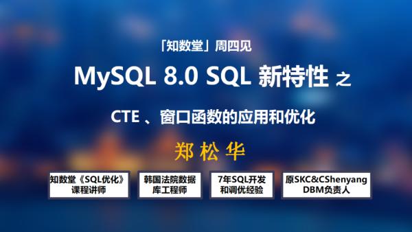 MySQL 8.0 SQL 新特性 —CTE 、窗口函数的应用和优化