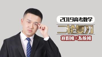 高考数学二轮复习寒假班+【微信】supermath987-宋超数学超人