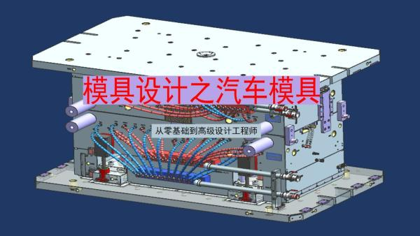 UG/CAD汽车模具系统设计