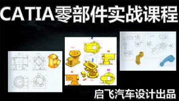 catia零部件实体建模实战课程实例分享