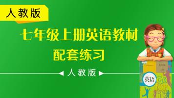 【人教公开课】初中英语七年级上册(初一)教材配套练习课