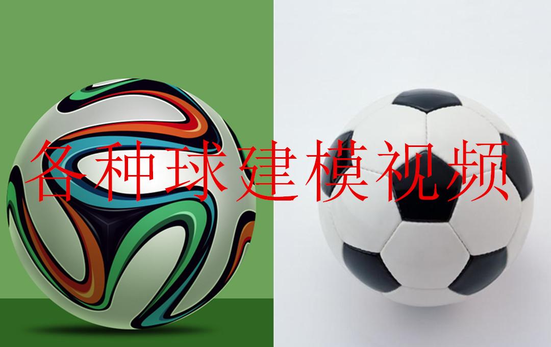 UG产品设计各种球画法讲解