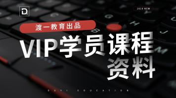 《vip课程资料》