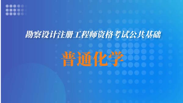 【华南启铭】勘察设计注册工程师资格考试公共基础—普通化学