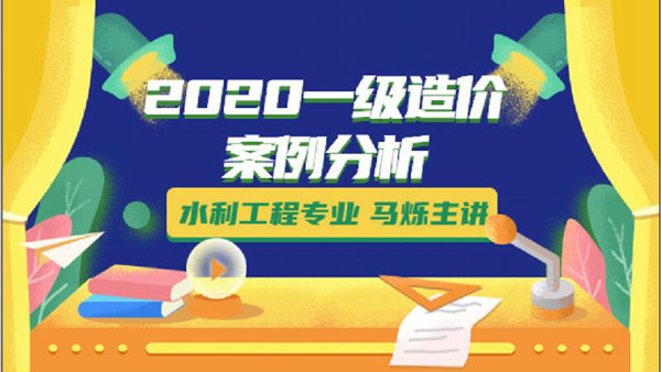 2020年马烁微课堂一造水利案例分析教材精讲班一级造价水利