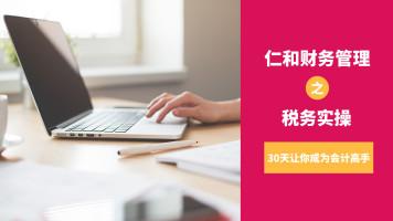 税务实操微课(30天让你成为财税高手)【仁和会计教育】