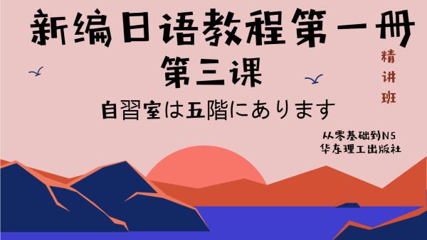 新编日语课程第一册  第三课  自習室は五階にあります
