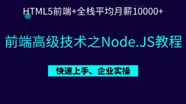 前端高级技术之Node.JS教程