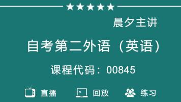 广东自考第二外语(英语)VIP课程 00845 晨夕 直播+录播