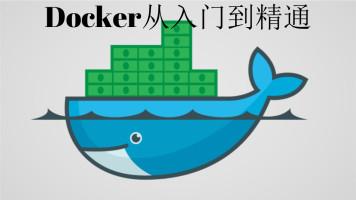Docker从入门到精通