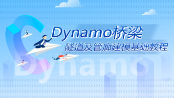 BIM教程 Dynamo桥梁、隧道及管廊建模基础教程