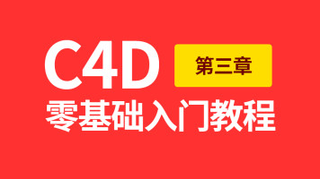 C4D小白基础入门教程系列/c4d基础教程三