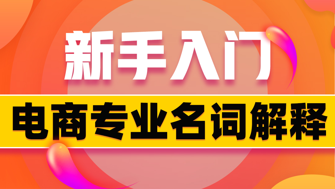 【火焱社拼多多】电商专业名词解释